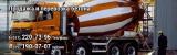 Купить бетон в Минске с доставкой. Заказывайте!