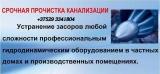 Прочистка канализации Минск. Прочистка труб канализации в Минске.